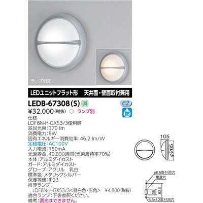 東芝 LED屋外器具 LEDB-67308(S)