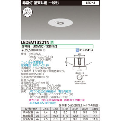 東芝 低天井用埋込LED非常灯専用形 LEDEM13221N
