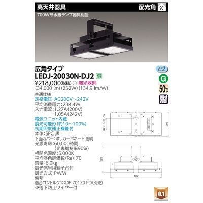 東芝 高天井器具角形シリーズ LEDJ-20030N-DJ2
