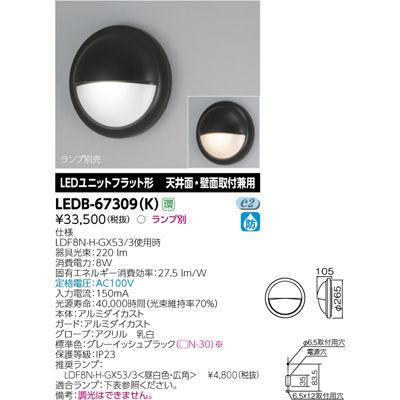 東芝 LED屋外器具 LEDB-67309(K)