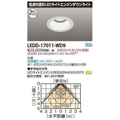 東芝 無線制御ライトエンジンDL LEDD-17011-WD9
