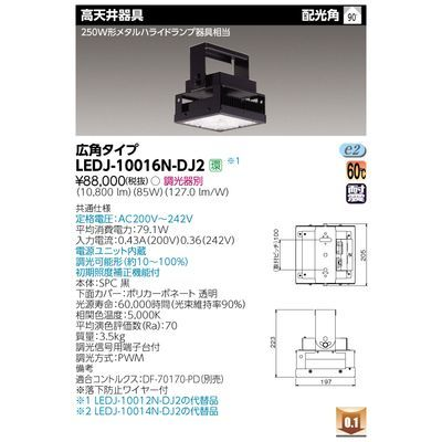 東芝 高天井器具角形シリーズ LEDJ-10016N-DJ2