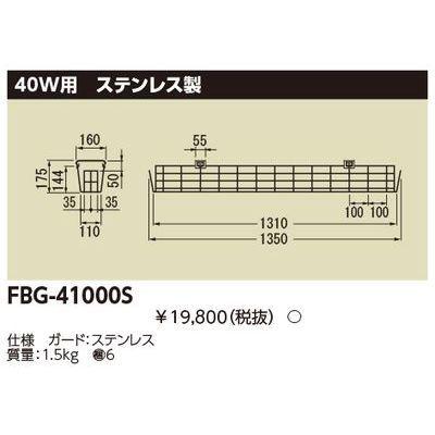 東芝 ガードSUS FBG-41000S