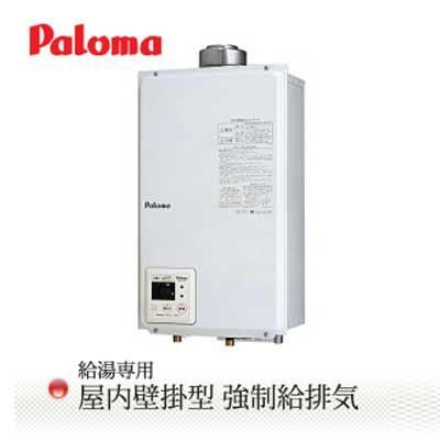 パロマ 屋内壁掛型 強給吸排気 20号ガス給湯器(LPガス) PH-20LXTU_LP