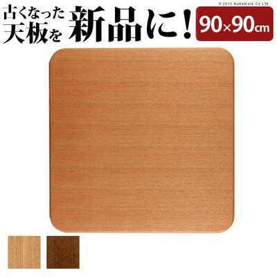 ナカムラ 正方形 楢ラウンドこたつ天板 〔アスター〕 90x90cm (ブラウン) 11100293br