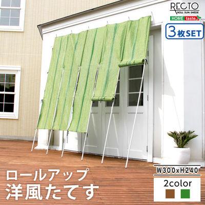 ホームテイスト ロールアップ洋風たてす 幅300x高さ240cm 3SET【レクト-RECTO-】(たてす すだれ 300幅) (グリーン) SH-05-84042-3SET-GE