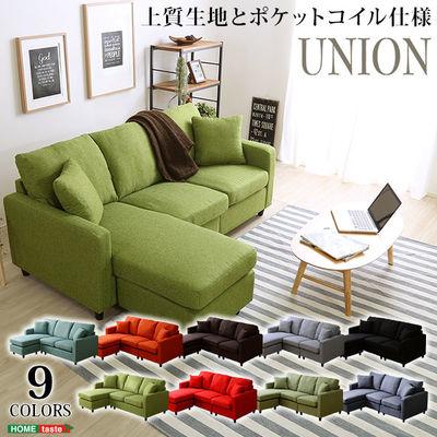ホームテイスト 選べる7カラー!ポケットコイル入りコーナーソファー【Union-ユニオン-】 (レッド) CN-3P-RE