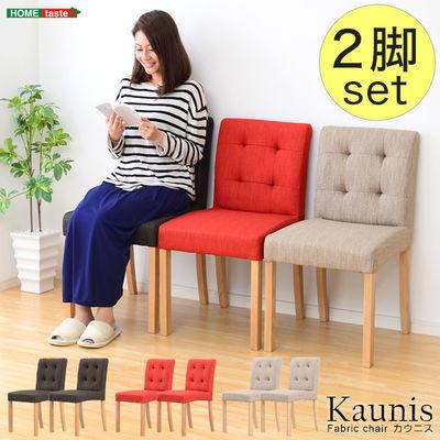 ホームテイスト 快適な座り心地!ファブリックダイニングチェア(2脚セット)【-Kaunis-カウニス】 (レッド) SH-01KAUNIS-RD