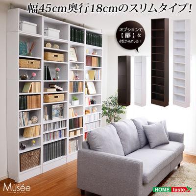 ホームテイスト ウォールラック-幅45・浅型タイプ-【Musee-ミュゼ-】(天井つっぱり本棚・壁面収納) (ダークブラウン) WL45-18-DB