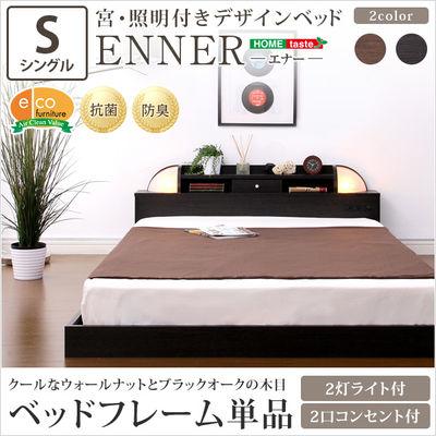 ホームテイスト 宮、照明付きデザインベッド【エナー-ENNER-(シングル)】 (ブラックオーク) WB-005NS-BOK