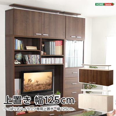 ホームテイスト 収納家具【DEALS-ディールズ-】上置き125cm (ウォールナット) DSP-UE125-WAL