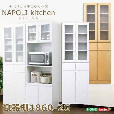 ホームテイスト ナポリキッチン食器棚1860 (ナチュラル) NPK-1860-2G-NA