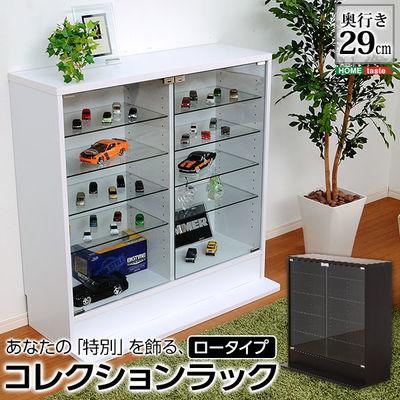 ホームテイスト コレクションラック【-Luke-ルーク】深型ロータイプ (ダークブラウン) CLR-D-900-DBR