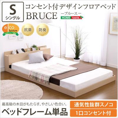 ホームテイスト デザインフロアベッド【ブルース-BRUCE-(シングル)】 (オーク) WB-015NS-OAK