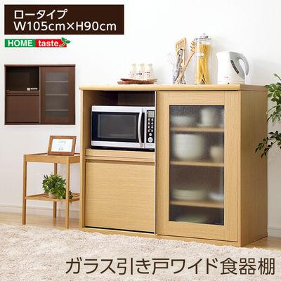 ホームテイスト ガラス食器棚【フォルム】シリーズ Type9090 (ダークブラウン) SGDL-9090-DBR