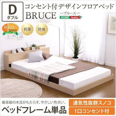 ホームテイスト デザインフロアベッド【ブルース-BRUCE-(ダブル)】 (ウォールナット) WB-015ND-WAL