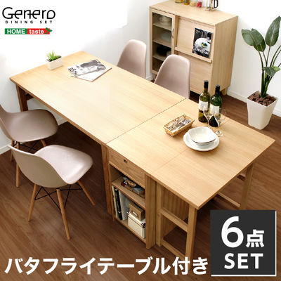 ホームテイスト ダイニングセット【Genero-ジェネロ-】(バタフライテーブル付き6点セット) (アイボリー) SH-01GEN-6BT-IV