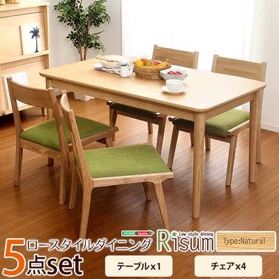 ホームテイスト ダイニング5点セット(テーブル+チェア4脚)ナチュラルロータイプ 木製アッシュ材|Risum-リスム- (グリーン) SH-01RIS-5CN-GE