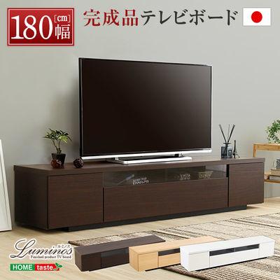ホームテイスト シンプルで美しいスタイリッシュなテレビ台(テレビボード) 木製 幅180cm 日本製・完成品 |luminos-ルミノス- (ダークブラウン) SH-09-LMS180-DBR