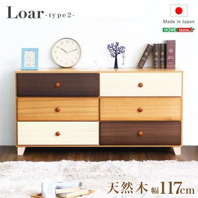 ホームテイスト 美しい木目の天然木ワイドチェスト 3段 幅117cm Loarシリーズ 日本製・完成品|Loar-ロア- type2 (ナチュラル) SH-08-LR2ND117