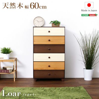 ホームテイスト ブラウンを基調とした天然木ハイチェスト 6段 幅60cm Loarシリーズ 日本製・完成品|Loar-ロア- type1 (ブラウン) SH-08-LR60