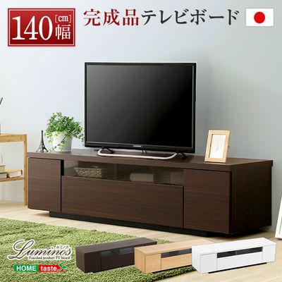 ホームテイスト シンプルで美しいスタイリッシュなテレビ台(テレビボード) 木製 幅140cm 日本製・完成品  luminos-ルミノス- (ダークブラウン) SH-09-LMS140-DBR