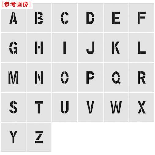アイマーク IM ステンシル A~Z 1セット26枚単位 文字サイズ100×65mm ASTSETA10065