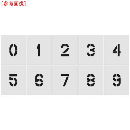 アイマーク IM ステンシル 0~9 1セット10枚単位 文字サイズ250×125mm ASTSETN250125