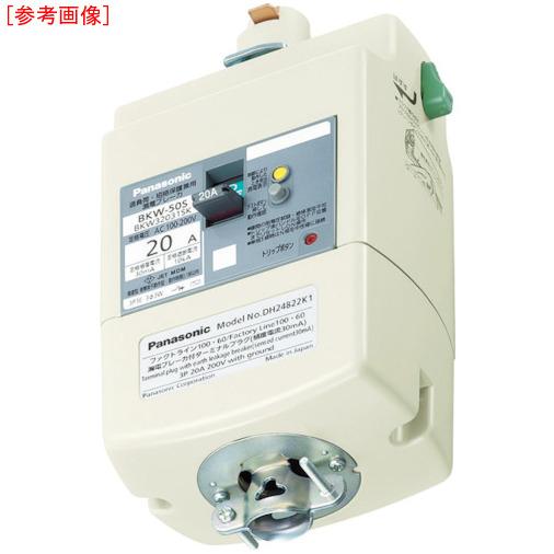 パナソニックエコソリューション Panasonic 漏電ブレーカ付プラグ 3P20A30mA DH24822K1