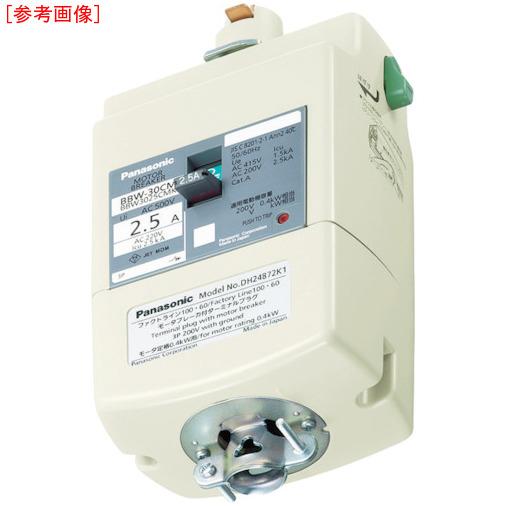 パナソニックエコソリューション Panasonic モータブレーカ付プラグ 0.4kW用 DH24872K1