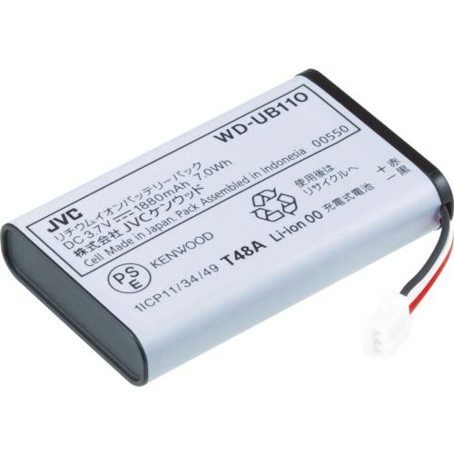 JVCケンウッド ケンウッド バッテリーパック(WD‐D10PBS専用) WDUB110