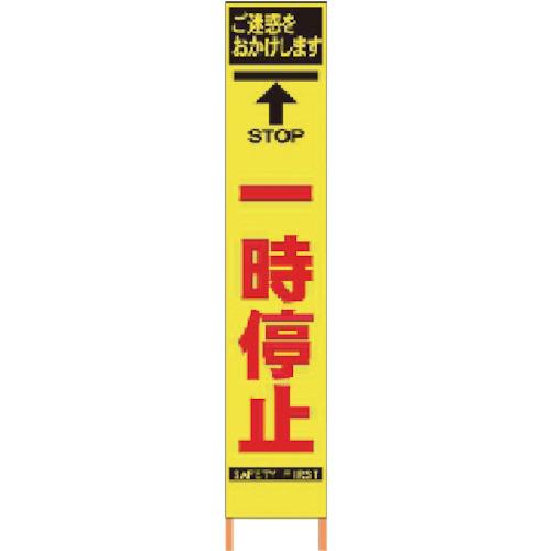 仙台銘板 仙台銘板 PXスリムカンバン 蛍光黄色高輝度HYS-26 一時停止 鉄枠付き 2362260