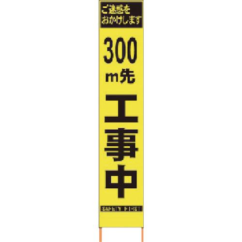 仙台銘板 仙台銘板 PXスリムカンバン 蛍光黄色高輝度HYS-09 300m先工事中鉄枠付 2362095