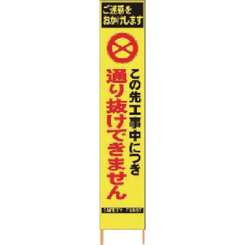 仙台銘板 仙台銘板 PXスリムカンバン蛍光黄色高輝度HYS-29この先通り抜けできません 2362290