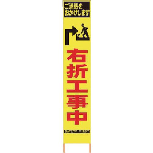 仙台銘板 仙台銘板 PXスリムカンバン 蛍光黄色高輝度HYS-34 右折工事中 鉄枠付き 2362340