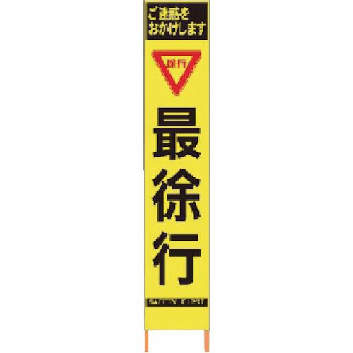 仙台銘板 仙台銘板 PXスリムカンバン 蛍光黄色高輝度HYS-59 最徐行 鉄枠付き 2362590