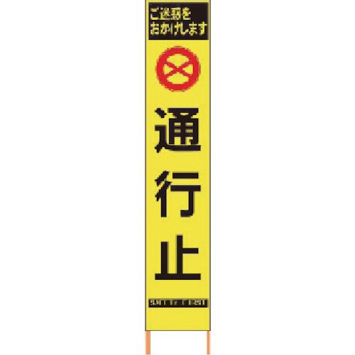 仙台銘板 仙台銘板 PXスリムカンバン 蛍光黄色高輝度HYS-63 通行止 鉄枠付き 2362630