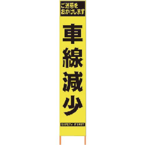 仙台銘板 仙台銘板 PXスリムカンバン 蛍光黄色高輝度HYS-40 車線減少 鉄枠付き 2362409