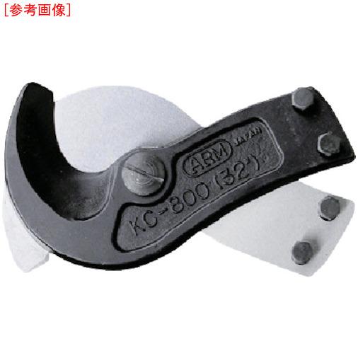アーム産業 ARM ケーブルカッタ-替刃KC-800用 KCJ800