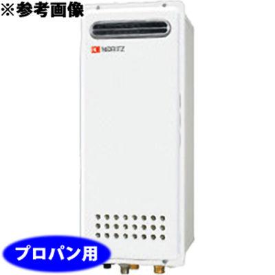 ノーリツ(NORITZ) 20号 ガスふろ給湯器 オート 屋外壁掛形 プロパン用 GT-2053SAWX-2BL-LP