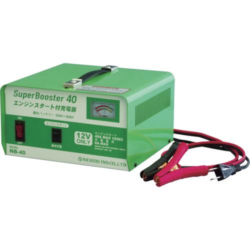 日動工業 日動 急速充電器 スーパーブースター40 40A 12V NB-40 TN-NB-40