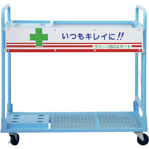 キタムラ産業 キタムラ クリーンカート本体 CBX-2