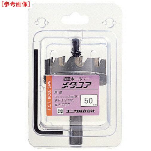 ユニカ ユニカ 超硬ホールソーメタコア 75mm MCS75