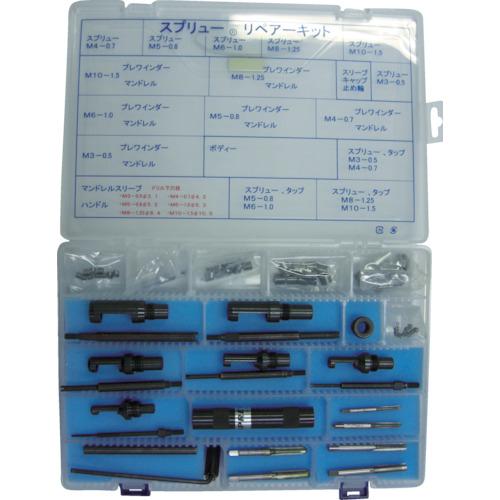 日本スプリュー スプリュー リペアキット REK0310