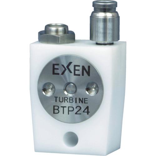 エクセン エクセン 超小型タービンバイブレータ BTP24 BTP24