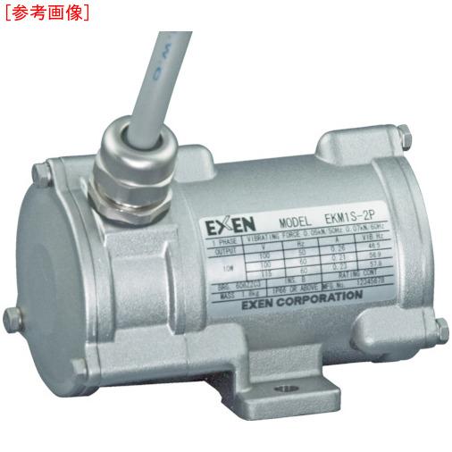 エクセン エクセン 超小型ステンレスボディー振動モータ(200V) EKM1.1-2P EKM1.12P