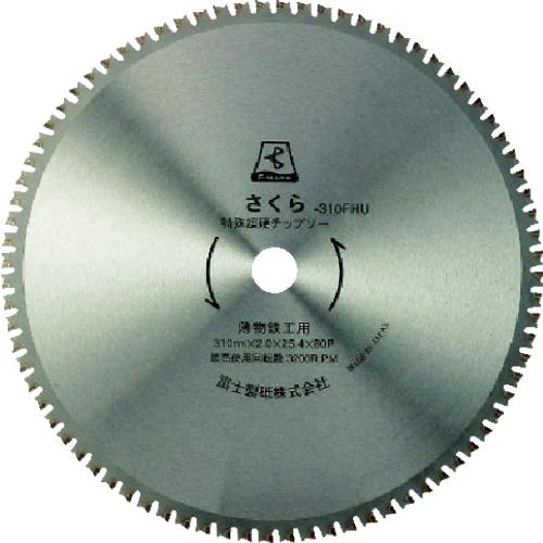 富士製砥 富士 サーメットチップソーさくら310FHU(薄物鉄工用) TP310FHU