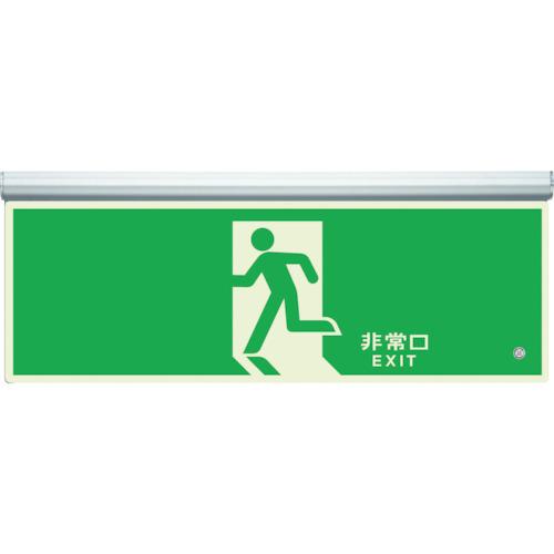ユニット ユニット 高輝度蓄光標識 避難口天井用C200級 836010