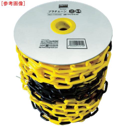 トラスコ中山 TRUSCO プラチェーン 8MMX50M 黄/黒 TPC8YB50