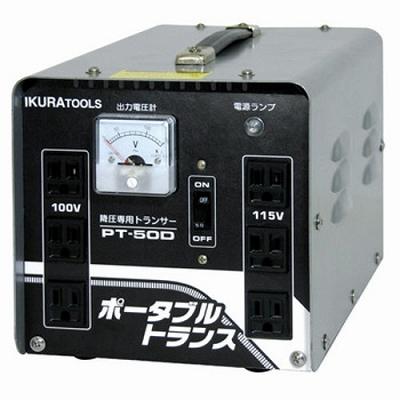 育良精機 IKURATOOL(育良精機) ポータブルトランス PT50D 降圧専用 AC200V 4992873111975